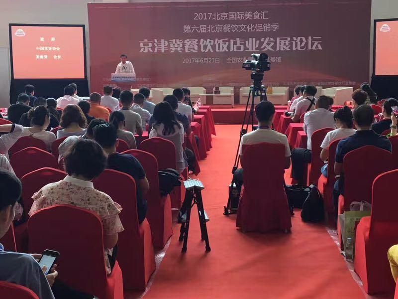 2018年北京酒店用品展览会
