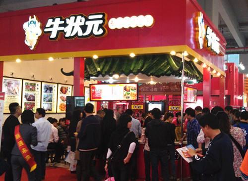 2018广州国际餐饮连锁加盟展览会