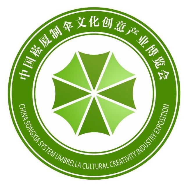 2018年中国崧厦制伞文化创意产业博览会