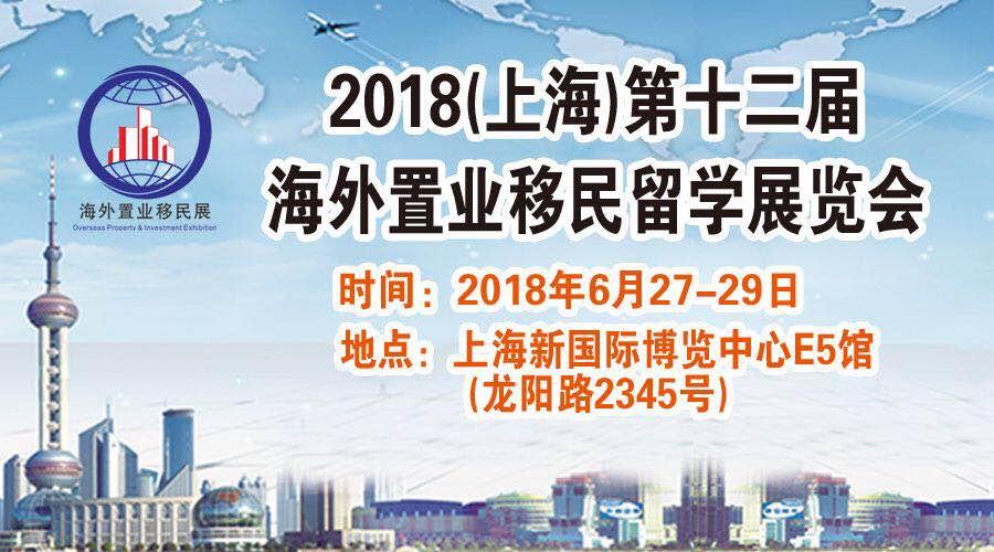2018(上海)第十二届海外置业移民留学展览会