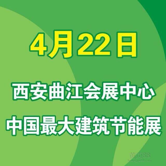 第十五届中国(西安)国际建筑节能及新型建材展览会