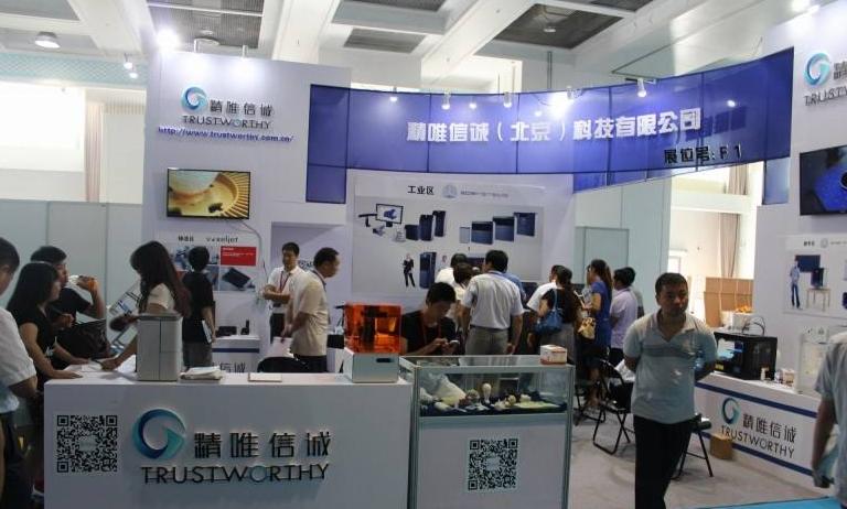 2018中国国际3D打印技术展览会