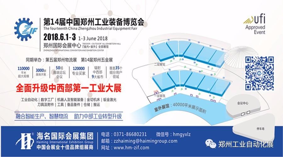 2018第14届中国郑州工业装备博览会
