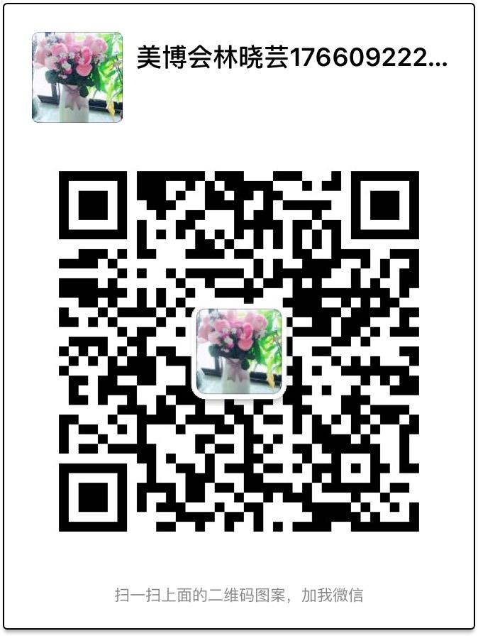 2018年广西南宁美博会