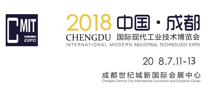 2018年第六届成都工博会