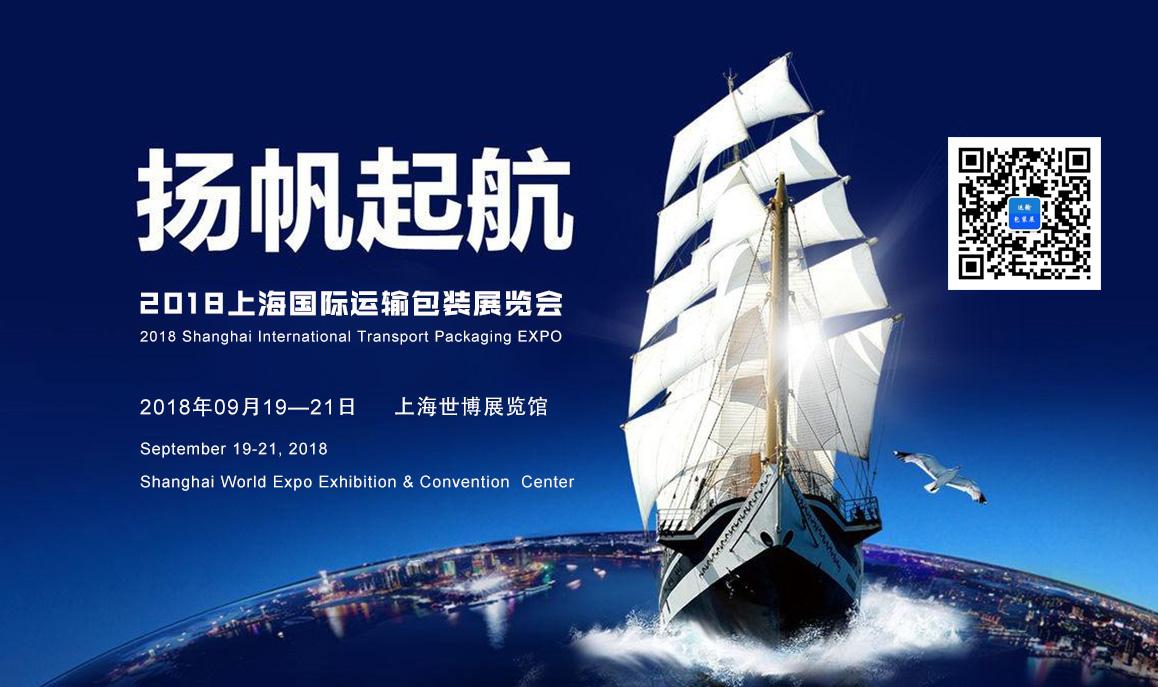 2018上海国际运输包装展览会