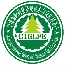 2018第九届中国北京国际园林景观技术与设施展览会