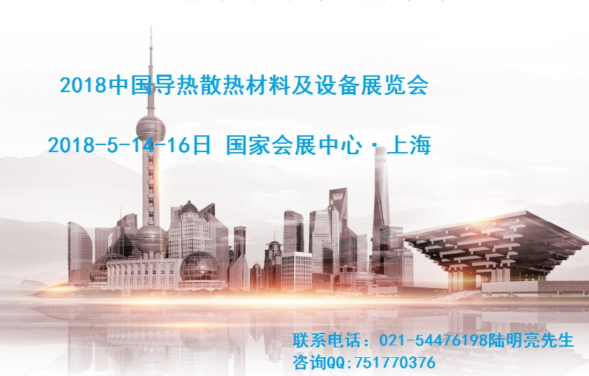2018上海国际导热散热材料及设备展览会