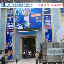 2018第二十七届越南国际工业展览会
