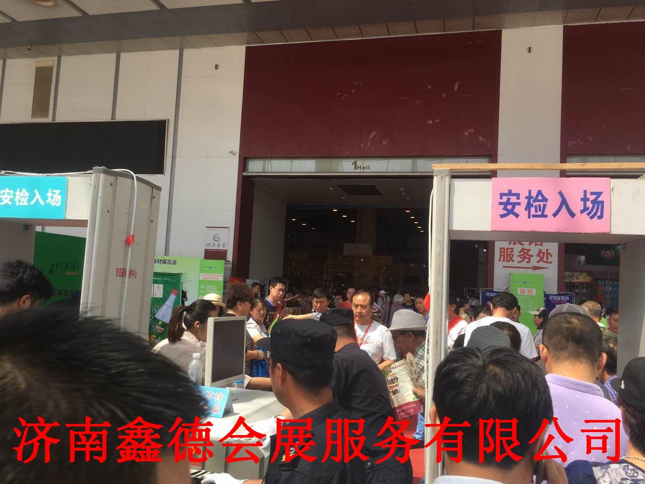 2018中国(青岛)国际糖酒会暨餐饮食材博览会