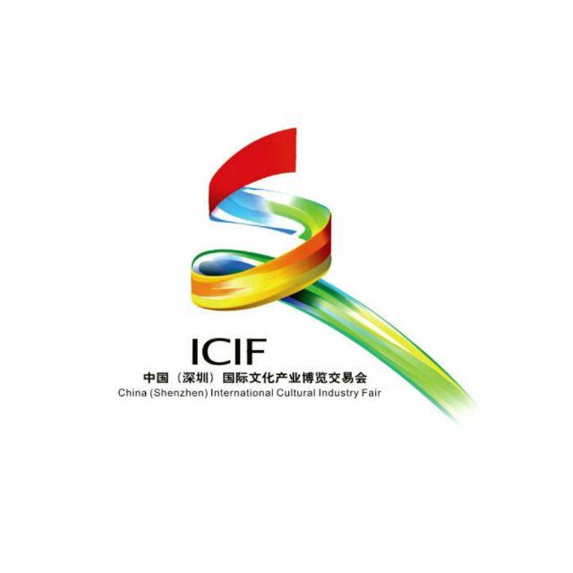 2018年第十四届中国(深圳)文博会