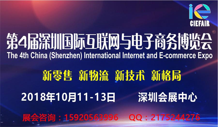 2018第4届深圳国际互联网与电子商务博览会
