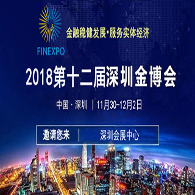 2018第12届深圳金融博览会