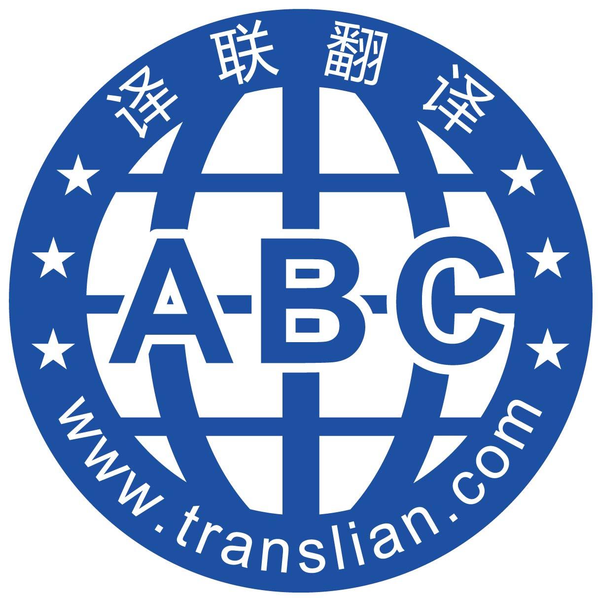 广州译联翻译有限公司黄页_企业简介-传众