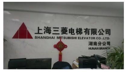 上海三菱电梯湖南分公司