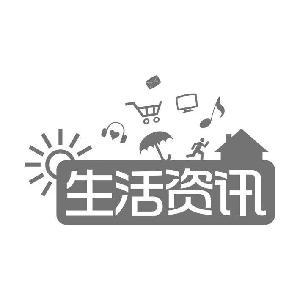 生活资讯_生活资讯,生活资讯商标注册信息-传众商标网