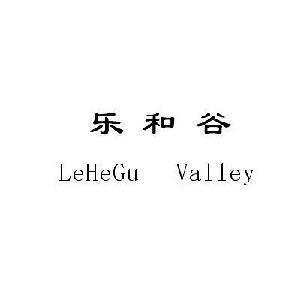 樂和谷 LEHEGU VALLEY
