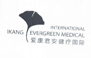 爱康君安健疗国际 INTERNATIONAL IKANG EVERGREEN MEDICAL
