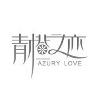 青橙之恋 AZURY LOVE