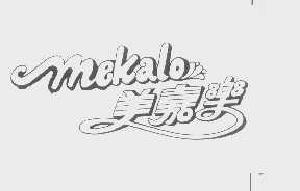 美嘉樂;MEKALO
