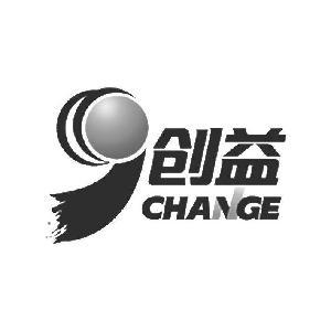 创益 CHANGE