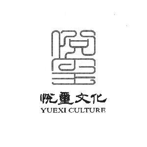 悦玺文化 YUEXI CULTURE