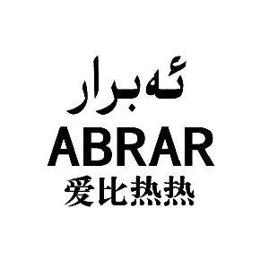 愛比熱熱 ABRAR