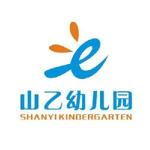 山乙幼儿园 SHANYI KINDERGARTEN E