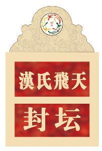 汉氏飞天封坛