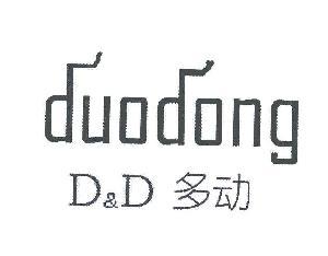 多動;DD