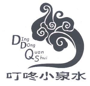 叮咚小泉水;dingdongquanshui;ddqs,叮咚小泉水;ding