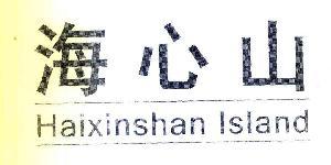 海心山 HANXINSHAN ISLAND