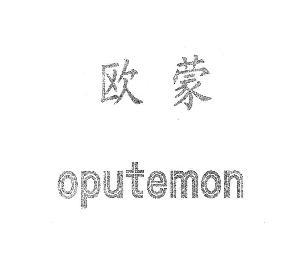 欧蒙oputemon,欧蒙 oputemon商标注册信息-传众商标网图片