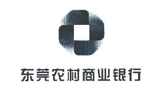东莞农村商业银行