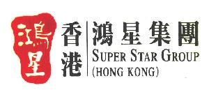 鸿星 香港鸿星集团 SUPER STAR GROUP HONG KONG