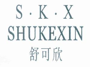 舒可欣 S·K·X