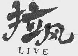 拉风;LIVE