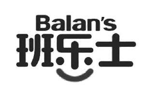 班樂士 BALAN'S
