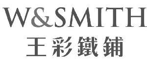 王彩鐵鋪 W&SMITH