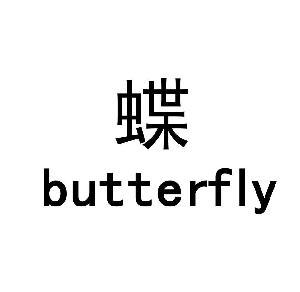 蝶 BUTTERFLY