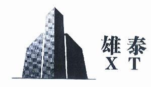 雄泰 XT